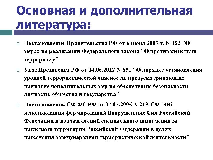 Основная и дополнительная литература: Постановление Правительства РФ от 6 июня 2007 г. N 352