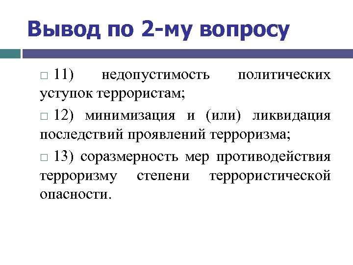 Вывод по 2 -му вопросу 11) недопустимость политических уступок террористам; 12) минимизация и (или)