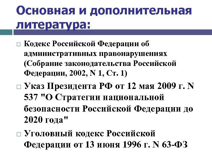Основная и дополнительная литература: Кодекс Российской Федерации об административных правонарушениях (Собрание законодательства Российской Федерации,