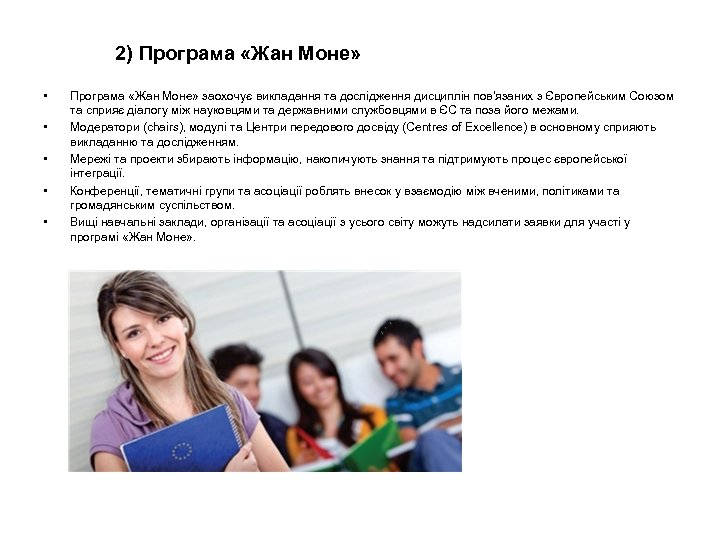 2) Програма «Жан Моне» • • • Програма «Жан Моне» заохочує викладання та дослідження