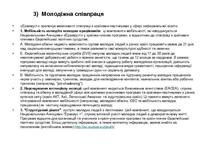 3) Молодіжна співпраця • • «Еразмус+» пропонує можливості співпраці з країнами партнерами у сфері