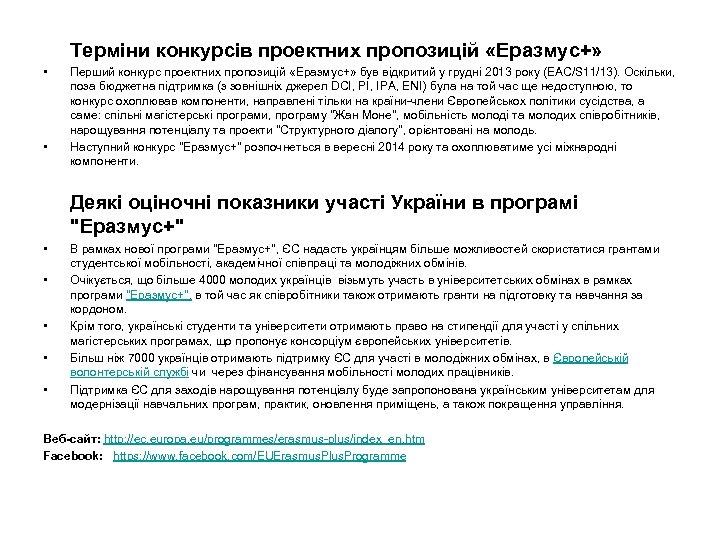 Терміни конкурсів проектних пропозицій «Еразмус+» • • Перший конкурс проектних пропозицій «Еразмус+» був відкритий