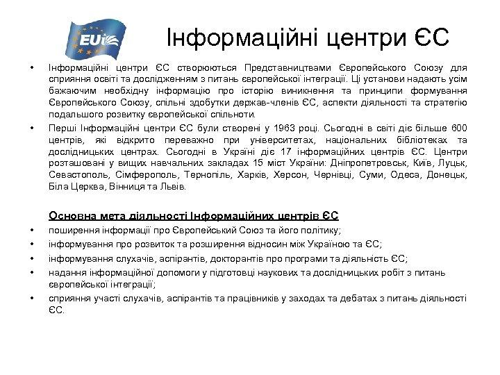 Інформаційні центри ЄС • • Інформаційні центри ЄС створюються Представництвами Європейського Союзу для сприяння