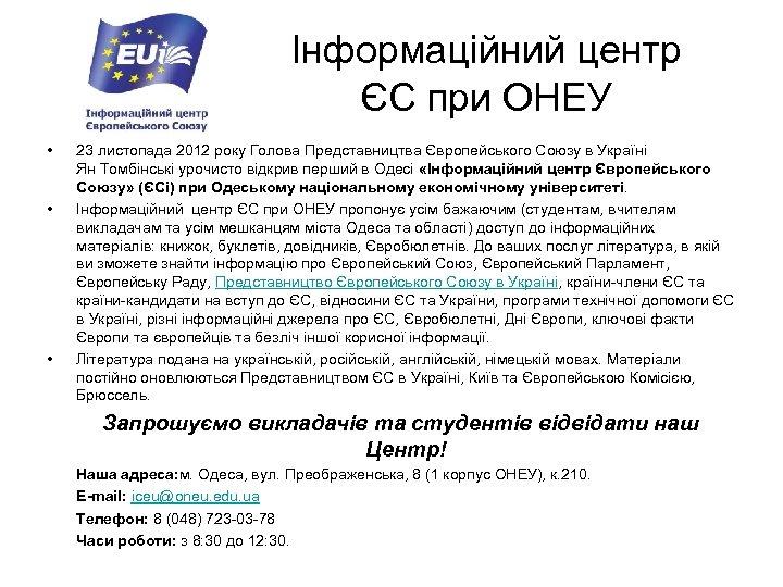 Інформаційний центр ЄС при ОНЕУ • • • 23 листопада 2012 року Голова Представництва