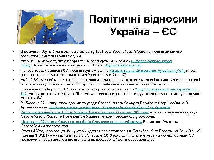 Політичні відносини Україна – ЄС • • • З моменту набуття Україною незалежності у