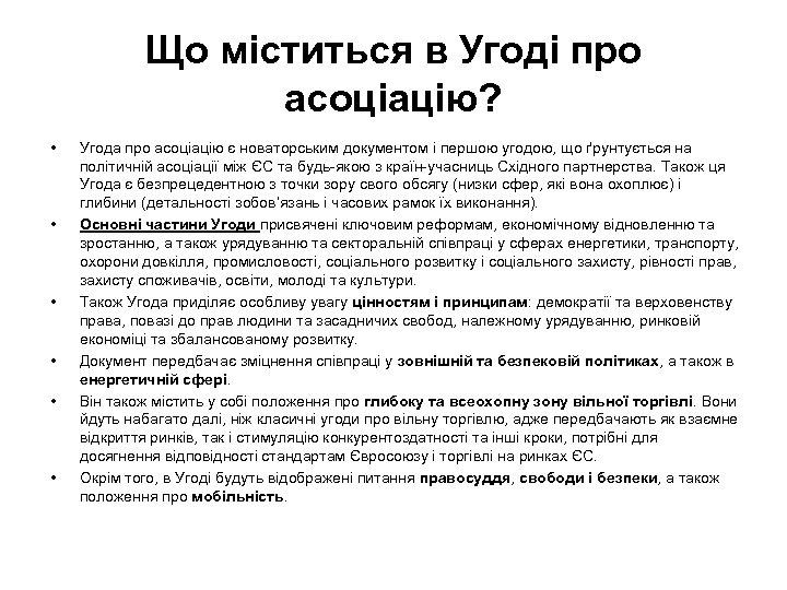 Що міститься в Угоді про асоціацію? • • • Угода про асоціацію є новаторським