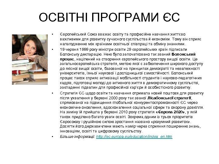 ОСВІТНІ ПРОГРАМИ ЄС • • Європейський Союз вважає освіту та професійне навчання життєво важливими