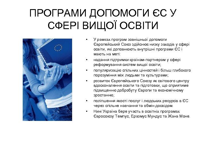 ПРОГРАМИ ДОПОМОГИ ЄС У СФЕРІ ВИЩОЇ ОСВІТИ • • • У рамках програм зовнішньої