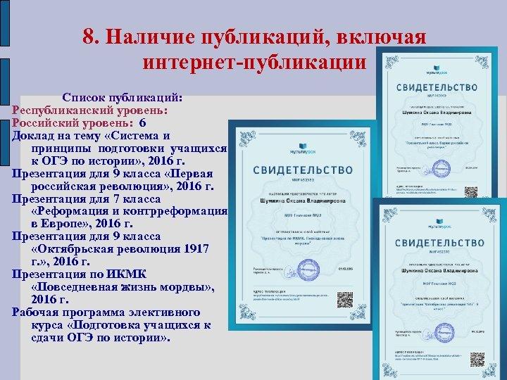 8. Наличие публикаций, включая интернет-публикации Список публикаций: Республиканский уровень: Российский уровень: 6 Доклад на