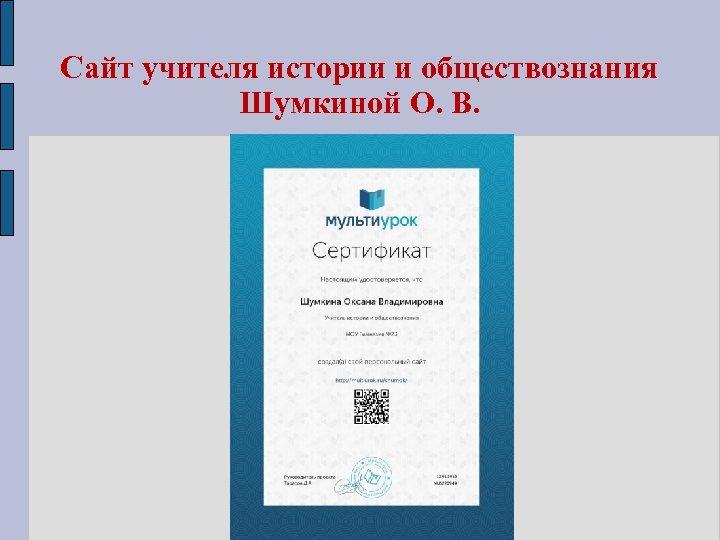 Сайт учителя истории и обществознания Шумкиной О. В.