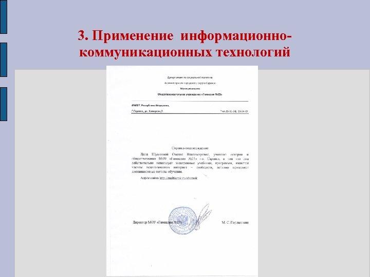 3. Применение информационнокоммуникационных технологий