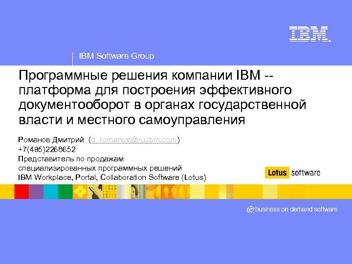 ® IBM Software Group Программные решения компании IBM -- платформа для построения эффективного документооборот