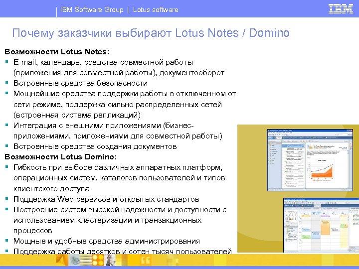 IBM Software Group | Lotus software Почему заказчики выбирают Lotus Notes / Domino Возможности