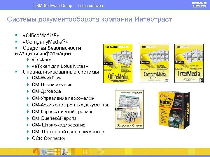 IBM Software Group | Lotus software Системы документооборота компании Интертраст § «Office. Media©» §