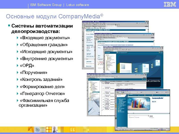 IBM Software Group | Lotus software Основные модули Company. Media § Системы автоматизации делопроизводства: