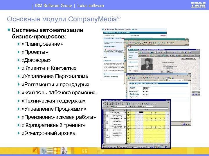 IBM Software Group | Lotus software Основные модули Company. Media § Системы автоматизации бизнес-процессов:
