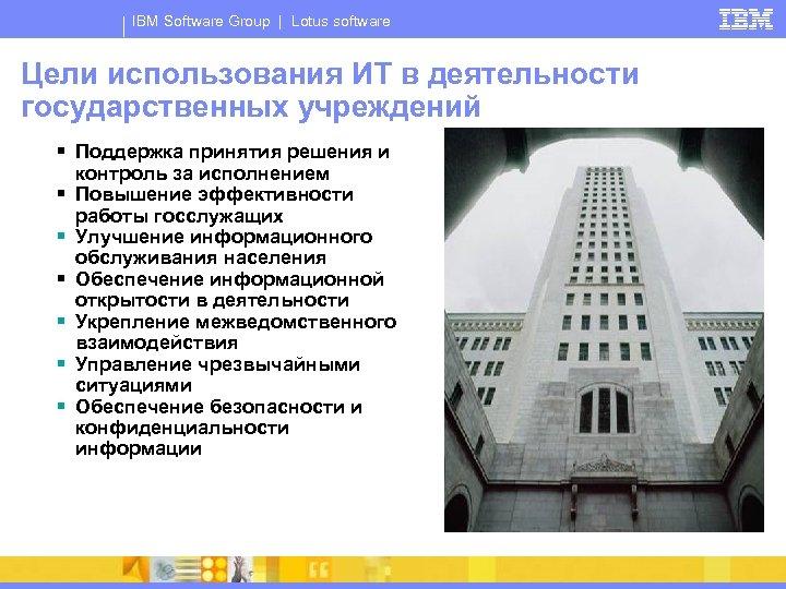 IBM Software Group | Lotus software Цели использования ИТ в деятельности государственных учреждений §