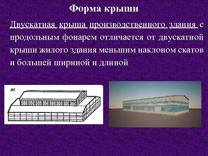 Форма крыши Двускатная крыша производственного здания с продольным фонарем отличается от двускатной крыши жилого