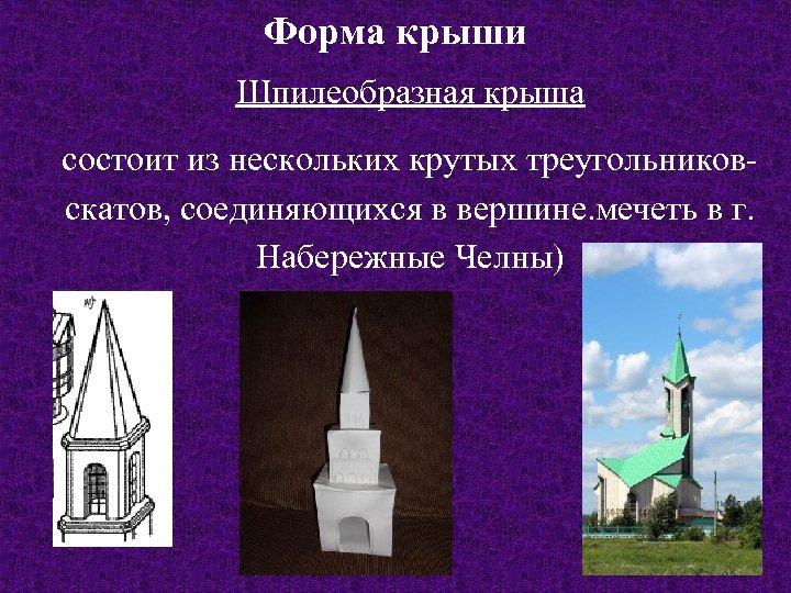 Форма крыши Шпилеобразная крыша состоит из нескольких крутых треугольниковскатов, соединяющихся в вершине. мечеть в
