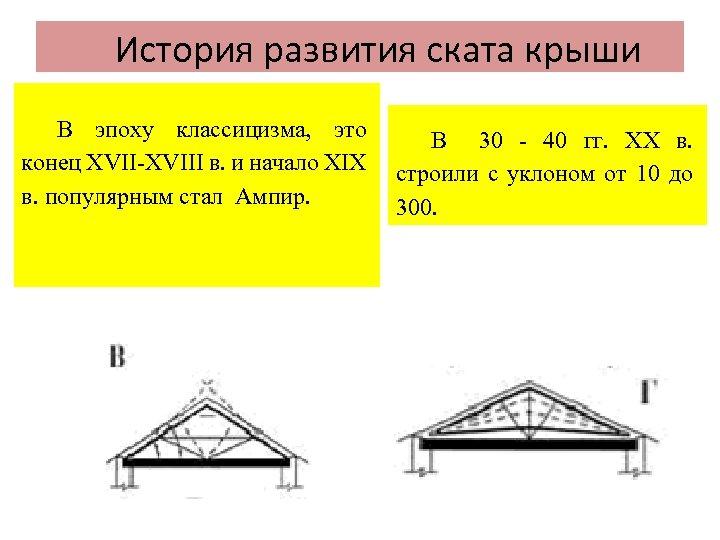 История развития ската крыши В эпоху классицизма, это конец ХVII-XVIII в. и начало XIX