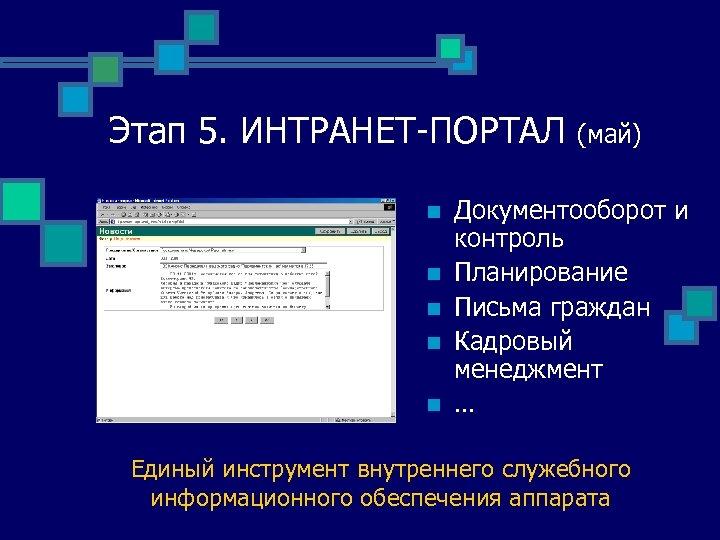 Этап 5. ИНТРАНЕТ-ПОРТАЛ n n n (май) Документооборот и контроль Планирование Письма граждан Кадровый
