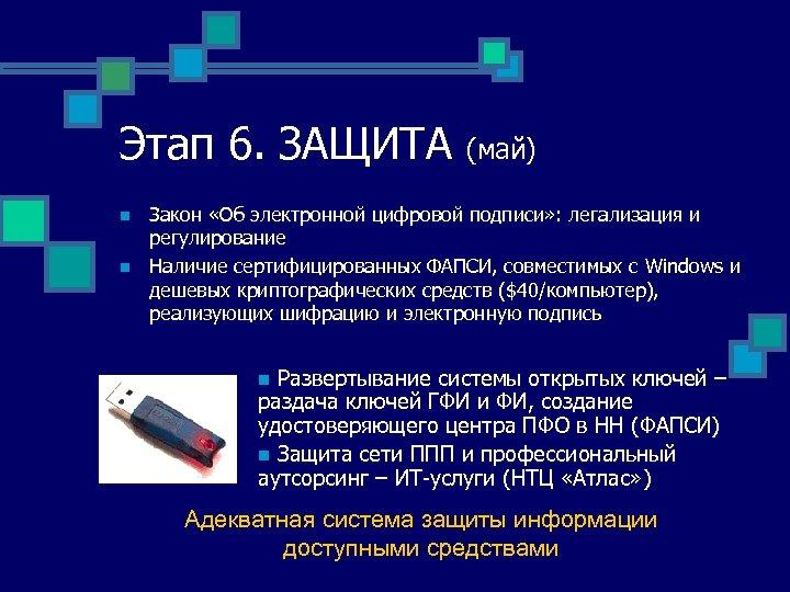 Этап 6. ЗАЩИТА n n (май) Закон «Об электронной цифровой подписи» : легализация и