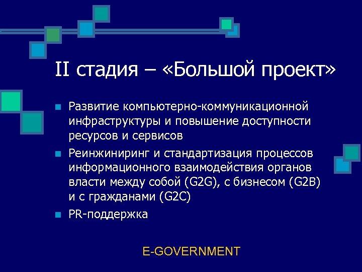 II стадия – «Большой проект» n n n Развитие компьютерно-коммуникационной инфраструктуры и повышение доступности