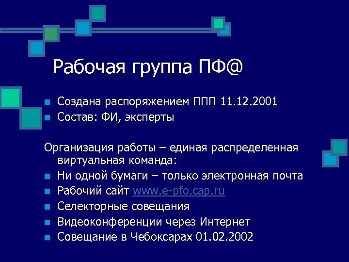 Рабочая группа ПФ@ n n Создана распоряжением ППП 11. 12. 2001 Состав: ФИ, эксперты