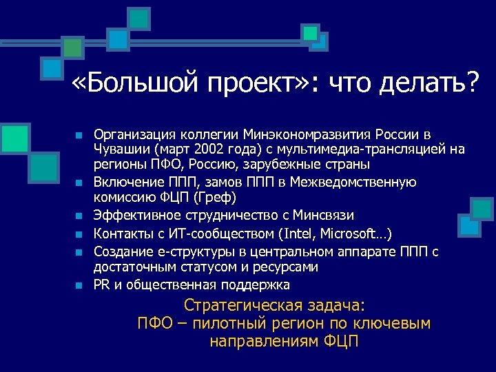 «Большой проект» : что делать? n n n Организация коллегии Минэкономразвития России в
