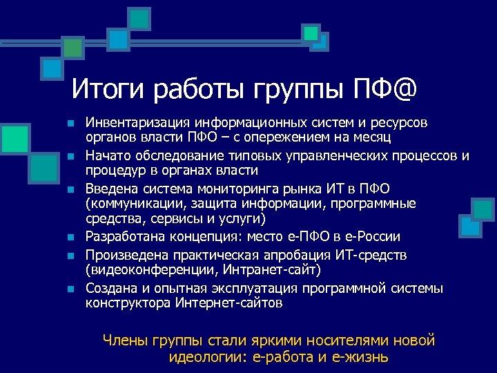 Итоги работы группы ПФ@ n n n Инвентаризация информационных систем и ресурсов органов власти
