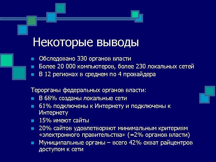 Некоторые выводы n n n Обследовано 330 органов власти Более 20 000 компьютеров, более