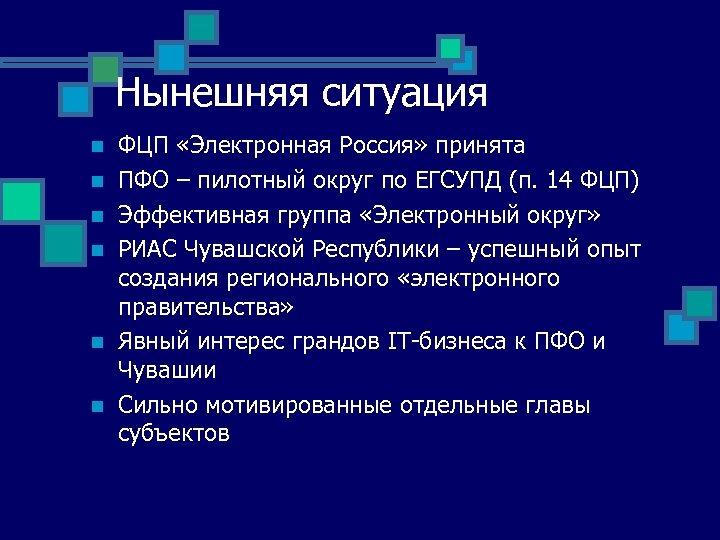 Нынешняя ситуация n n n ФЦП «Электронная Россия» принята ПФО – пилотный округ по