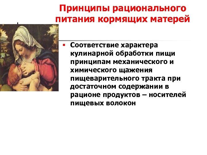 Принципы рационального питания кормящих матерей § Соответствие характера кулинарной обработки пищи принципам механического и
