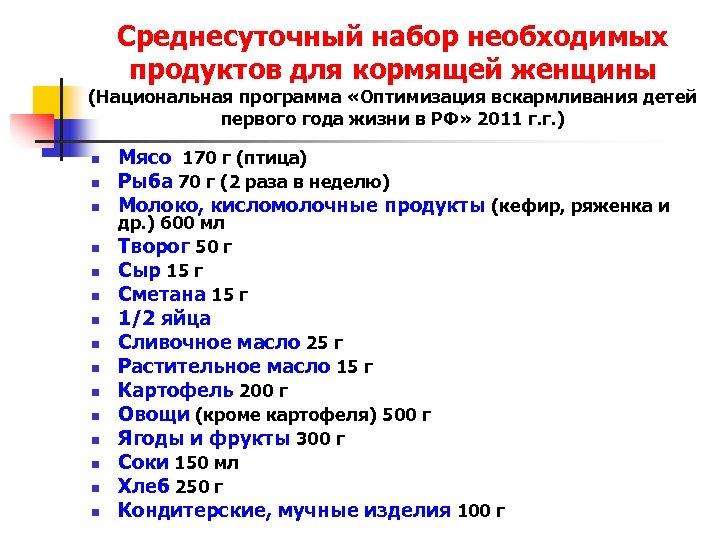 Среднесуточный набор необходимых продуктов для кормящей женщины (Национальная программа «Оптимизация вскармливания детей первого года