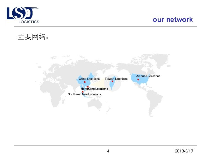 our network 主要网络: 4 2018/3/15