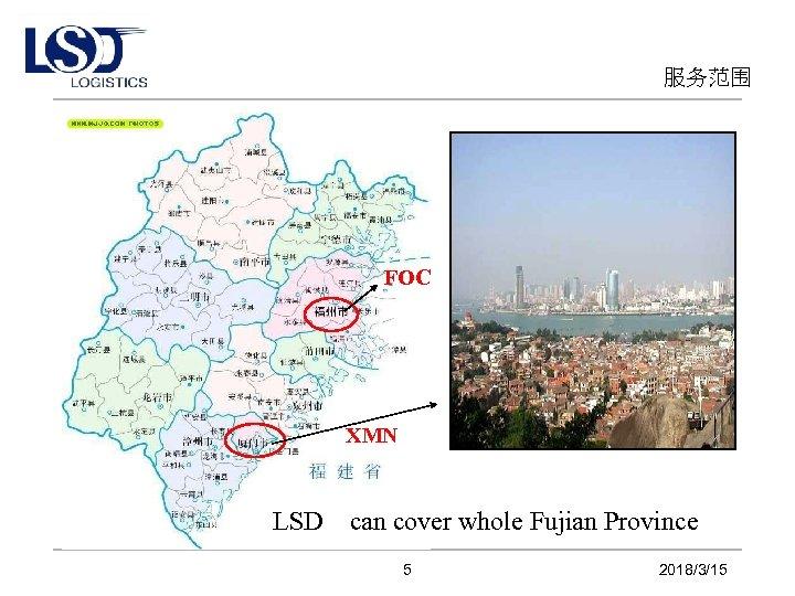 服务范围 FOC XMN LSD can cover whole Fujian Province 5 2018/3/15