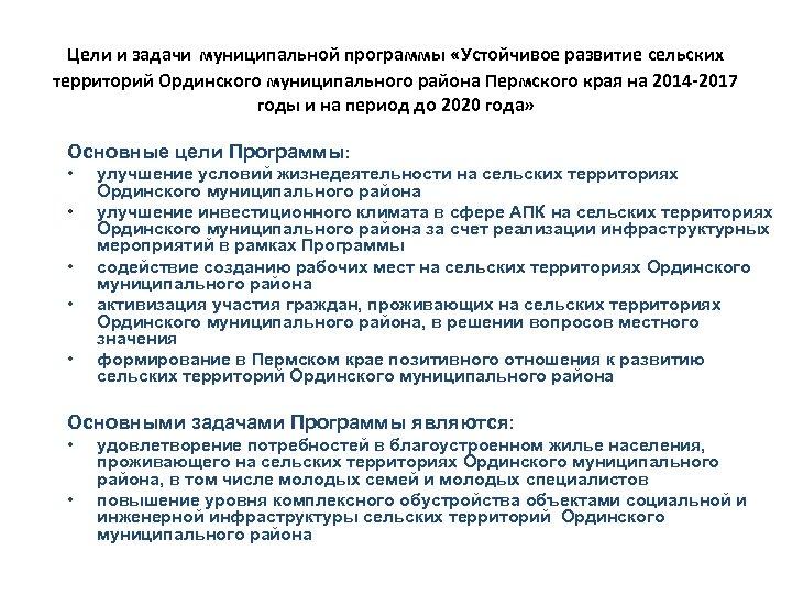 Цели и задачи муниципальной программы «Устойчивое развитие сельских территорий Ординского муниципального района Пермского края