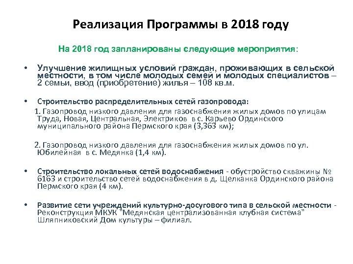 Реализация Программы в 2018 году На 2018 год запланированы следующие мероприятия: • • Улучшение