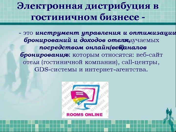 Электронная дистрибуция в гостиничном бизнесе - - это инструмент управления и оптимизации бронирований и