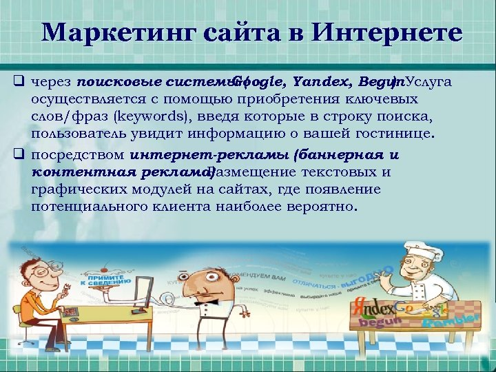 Маркетинг сайта в Интернете q через поисковые системы ( Google, Yandex, Begun. Услуга ).