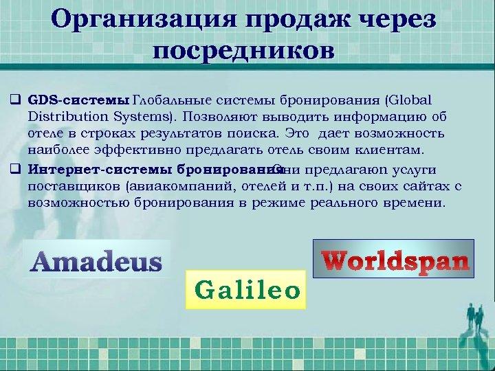 Организация продаж через посредников q GDS-системы Глобальные системы бронирования (Global. Distribution Systems). Позволяют выводить