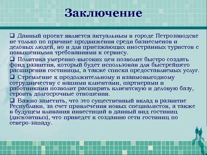 Заключение q Данный проект является актуальным в городе Петрозаводске не только по причине продвижения