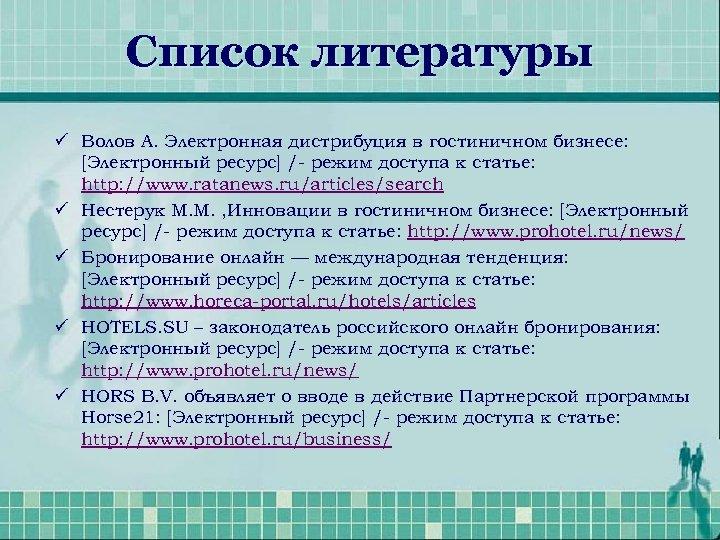 Список литературы ü Волов А. Электронная дистрибуция в гостиничном бизнесе: [Электронный ресурс] /- режим