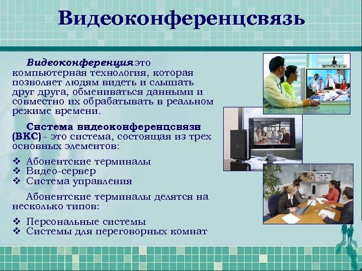 Видеоконференцсвязь Видеоконференция это компьютерная технология, которая позволяет людям видеть и слышать друга, обмениваться данными
