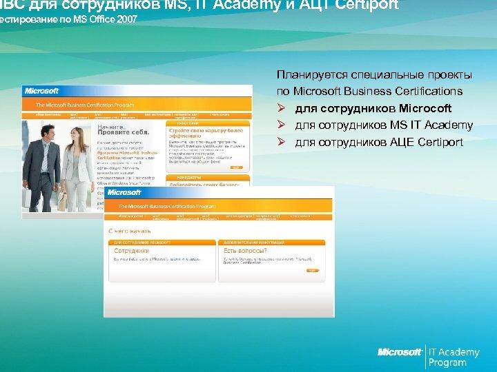 MBC для сотрудников MS, IT Academy и АЦТ Certiport естирование по MS Office 2007