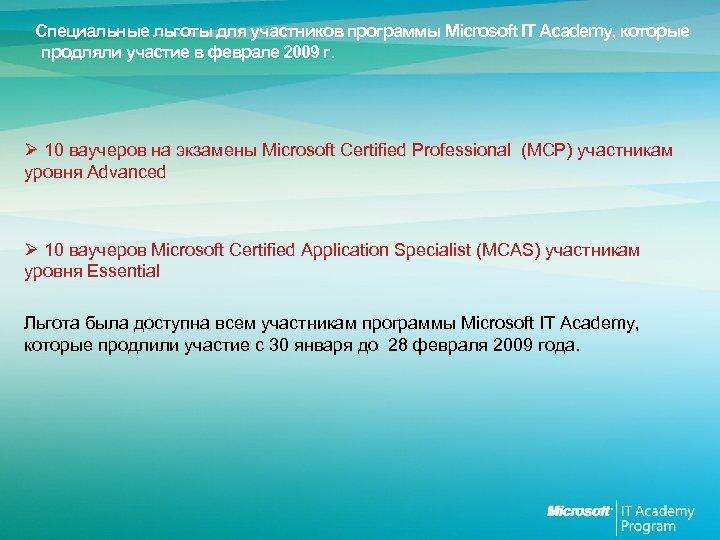 Специальные льготы для участников программы Microsoft IT Academy, которые продляли участие в феврале 2009