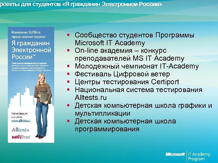 роекты для студентов «Я гражданин Электронной России» § Сообщество студентов Программы Microsoft IT Academy