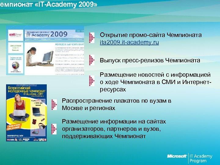 Чемпионат «IT-Academy 2009» Открытие промо-сайта Чемпионата ita 2009. it-academy. ru Выпуск пресс-релизов Чемпионата Размещение