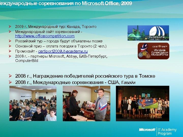 Международные соревнования по Microsoft Office, 2009 Ø 2009 г. Международный тур: Канада, Торонто Ø