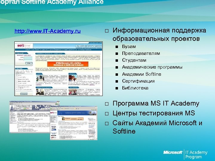 Портал Softline Academy Alliance http: //www. IT-Academy. ru □ Информационная поддержка образовательных проектов ■